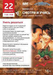 Киноклуб «Смотри и учись» в декабре постер плакат