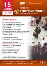 Киноклуб «Смотри и учись»  постер плакат