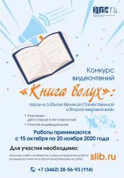 Конкурс видеочтений «Книга вслух»: герои и события Великой Отечественной и Второй мировой войн. постер плакат