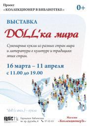 Выставка кукол «DOLL'ка мира» постер плакат