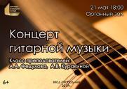 КОНЦЕРТ ГИТАРНОЙ МУЗЫКИ  постер плакат