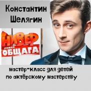 мастер-класс по актёрскому мастерству с Константином Шелягиным постер плакат