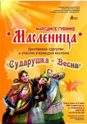Принимай участие  в  масленичном конкурсе костюма «Сударушка-Весна»! постер плакат