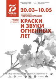 """Выставка """"Краски и звуки огненных лет"""" постер плакат"""