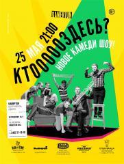 25 мая 21:00 Шоу импровизаций «КтоЗдесь?!» постер плакат