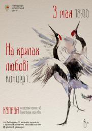 Концерт «На крилах любовi» постер плакат