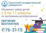 Региональный модельный центр в СурГУ  проводит набор детей на программы дополнительного образования постер плакат