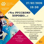 Проект «Авторский четверг» с Александрой Хадынской на тему «Что русскому хорошо…» постер плакат