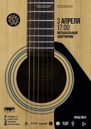Тематическая программа «Музыкальный квартирник» постер плакат