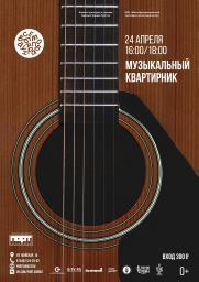 Тематическая программа «Музыкальный квартирник». постер плакат