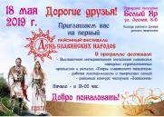 Приглашаем на народные гуляния! Районный фестиваль «День славянских народов» постер плакат