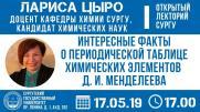 Открытый лекторий СурГУ. «Интересные факты о Периодической таблице химических элементов Д. И. Менделеева» постер плакат
