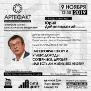 Сургутский лекторий | Есть ли жизнь без нефти? постер плакат