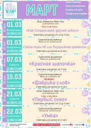 Спектакли в марте! постер плакат