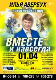 "Ледовое шоу Ильи Авербуха ""ВМЕСТЕ И НАВСЕГДА"" постер плакат"