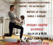 Занятия Танцами и Фитнесом в группе Мама+Малыш постер плакат
