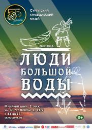 """Выставка """"Люди большой воды"""" постер плакат"""