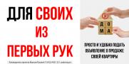 10 июля начинает свою работу сайт для собственников и покупателей недвижимости, по всей территории Ханты-Мансийского округа. постер плакат