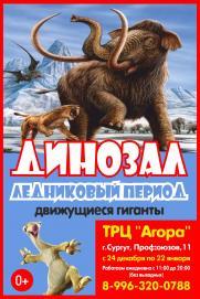 """""""Динозал"""" Ледниковый период! постер плакат"""