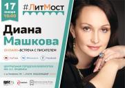 #ЛитМост: Диана Машкова представит роман «Меня зовут Гоша. История сироты» постер плакат