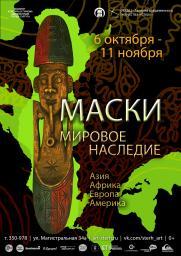 Выставка «Маски – наследие мира»  постер плакат