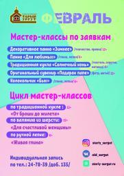 Афиша индивидуальных мастер-классов  постер плакат