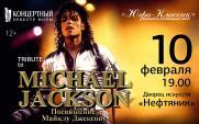 Трибьют-шоу «Tribute to Michael Jackson» постер плакат