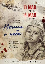 Пластический спектакль «Мечта о небе» постер плакат