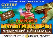 МУЛЬТИЗАВРЫ постер плакат