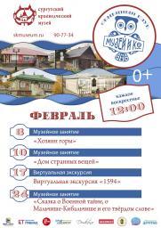 """Семейный выходной день  """"Музей и Ко"""" постер плакат"""