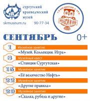 Квест для детей и взрослых «Станция «Сургутская», 0+ постер плакат