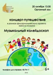 Концерт-путешествие «Музыкальный калейдоскоп» постер плакат