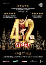 42-я улица постер плакат