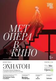 Эхнатон: Met постер плакат