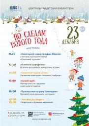 Новогодняя программа «По следам Нового года» постер плакат