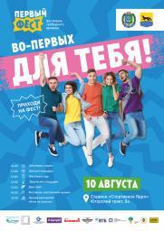 10 августа 12:00: Фестиваль свободного времени «ПервыйФест» постер плакат