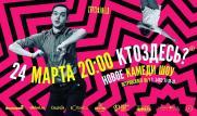 24 марта в 20.00 шестой выпуск Шоу импровизаций «КтоЗдесь?!» постер плакат