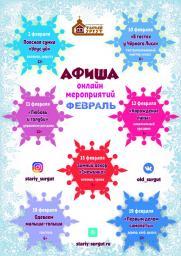 Афиша онлайн мероприятий на февраль 1часть постер плакат