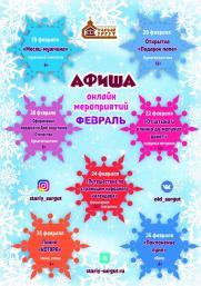Афиша онлайн мероприятий на февраль часть 2 постер плакат