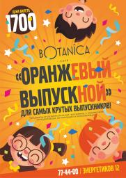 ОРАНЖевый ВЫПУСКной! постер плакат