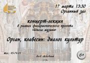 Орган, клавесин: диалог культур постер плакат