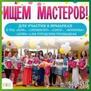 Ищем мастеров для участия в ярмарках изделий ручной работы постер плакат