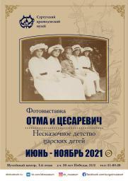 Выставка «ОТМА и цесаревич. Несказочное детство царских детей» постер плакат