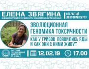Открытый лекторий СурГУ. Как у грибов появились яды и как они с ними живут постер плакат