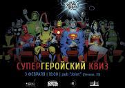 Супергеройский квиз постер плакат