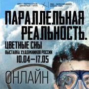 """Выставка российских художников """"Параллельная реальность.Цветные сны"""" online постер плакат"""