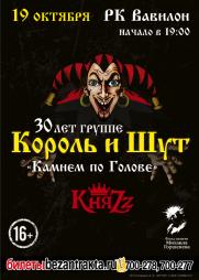 """""""Король и Шут"""" постер плакат"""