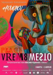 Открытие персональной выставки Максима Родионова «Время и место» постер плакат