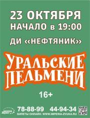 Уральские пельмени 16+ постер плакат