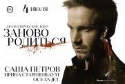 Драматическое шоу Саши Петрова #ЗАНОВОРОДИТЬСЯ постер плакат